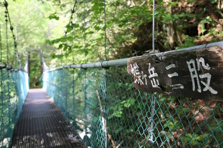 吊橋を渡り、蝶へ