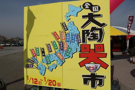 豊田スタジアム 大陶器市