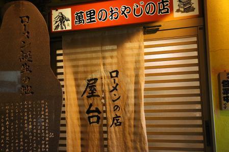 伊那 萬里のおやじの店
