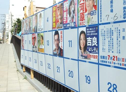 東京都民は毎回選挙が楽しそうでいいなぁ