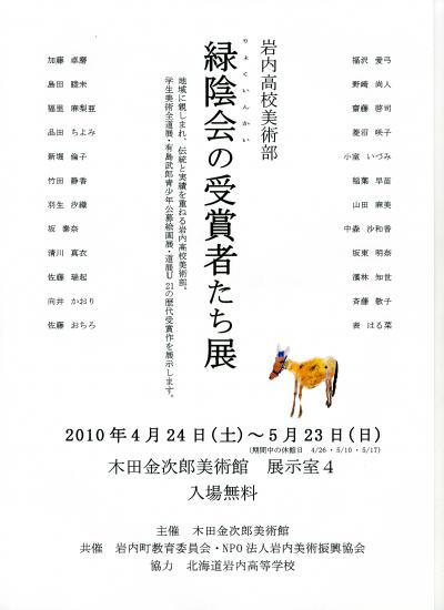 緑陰会の指導者たち展ポスター