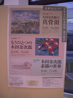 2011春ポスター