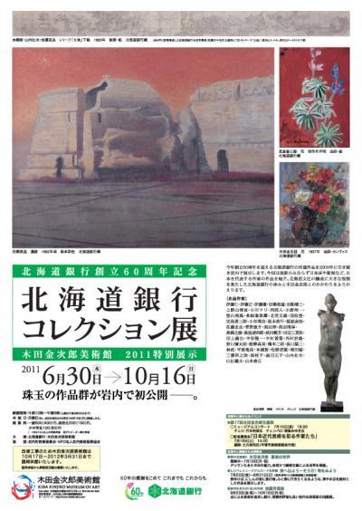 「北海道銀行コレクション展」