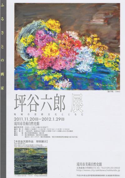 坪谷六郎展2011チラシ