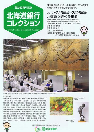 「北海道銀行コレクション」ポスター