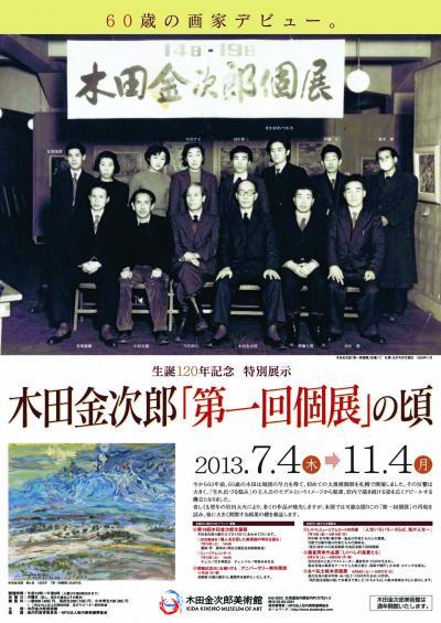 2013特別展示ポスター