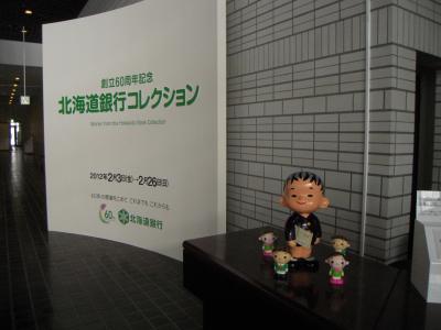 北海太郎とタロー&ハナコ@北海道銀行コレクション