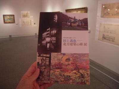 「田上義也―北方建築の種」図録1