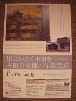 出会いから100年ポスター