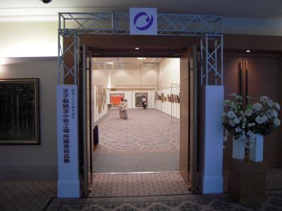 「王子製紙苫小牧工場所蔵美術品展」入口