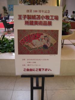 「王子製紙苫小牧工場所蔵美術品展」看板