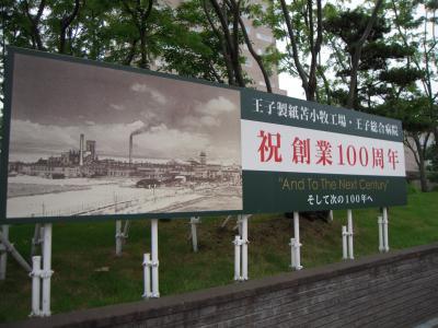 祝・創業100周年