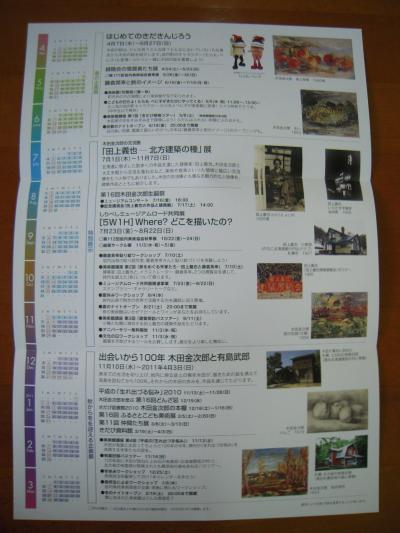 2010年間スケジュール
