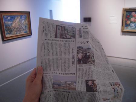 産経新聞20110430