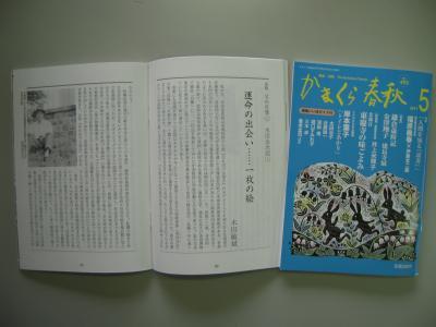 かまくら春秋201105