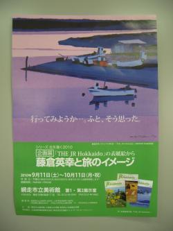 「藤倉英幸と旅のイメージ」網走展