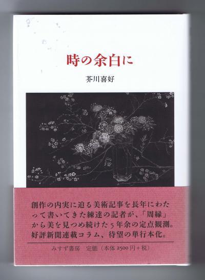 akutagawa_convert_20130114151357.jpg