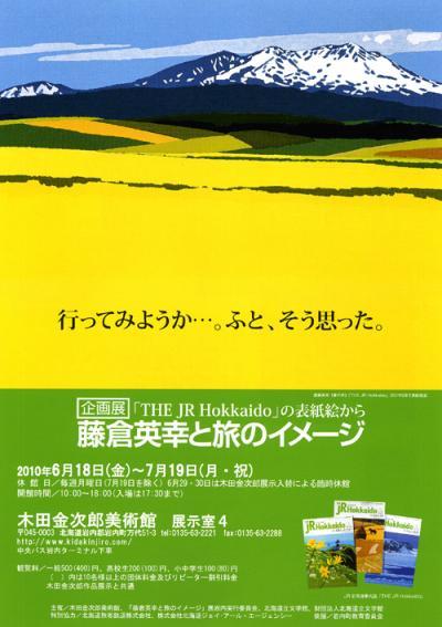 藤倉英幸と旅のイメージ