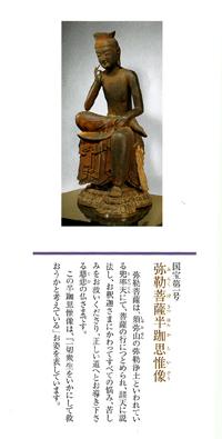 miroku_20110304142733.jpg
