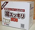 泥スッキリ305