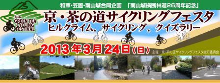 茶の道サイクリング