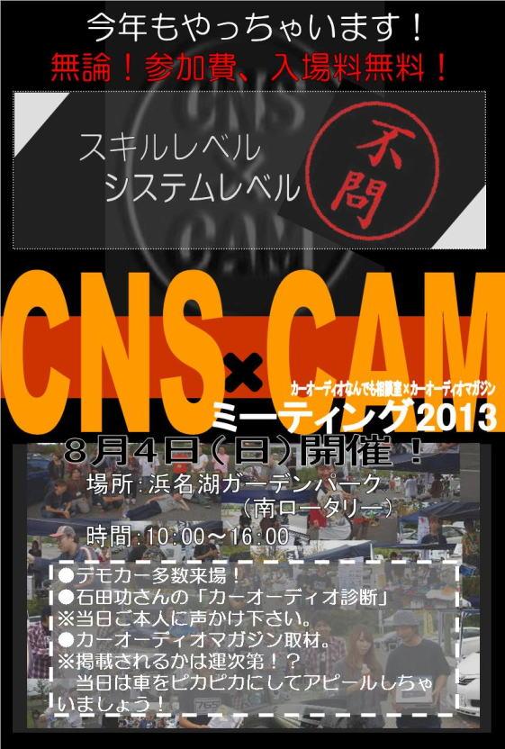 CNS×CAM2013小