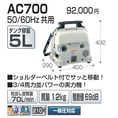 AC700.jpg