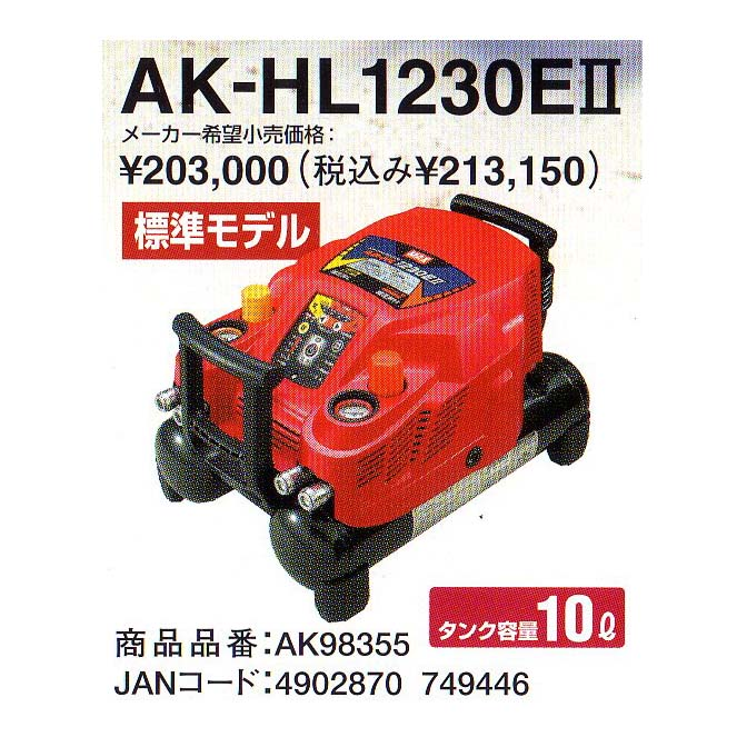 AK-HL1230E2.jpg