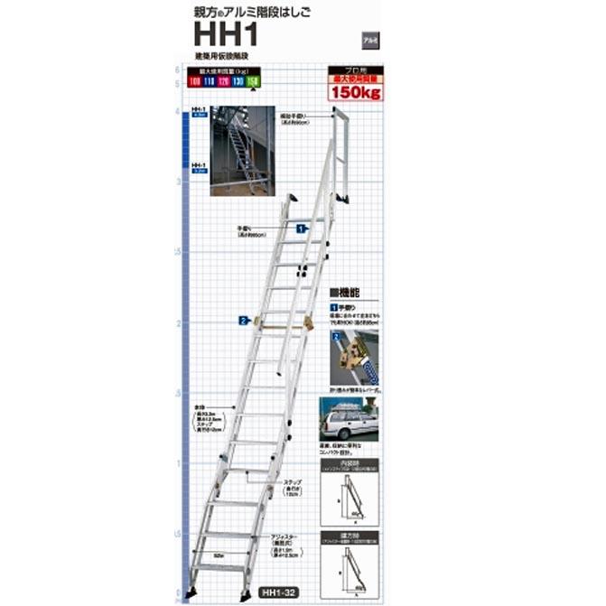 HH1.jpg