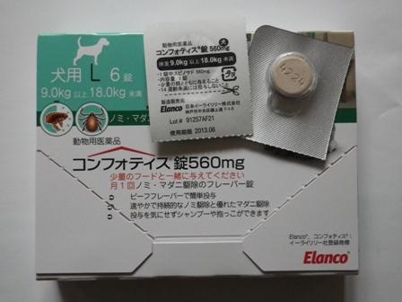 2012.4.13 コンフォテイス錠(ノミ・ダニ)