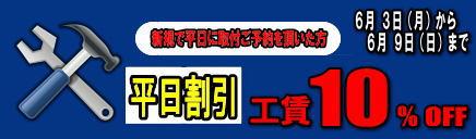 平日限定の取付工賃割引キャンペーン(ダウンロー)