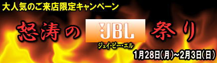 discount-campaign-jbl-banner-2013-02-03.jpg
