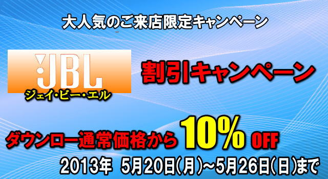 JBL割引キャンペーン