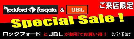 ロックフォードとJBLの割引キャンペーン