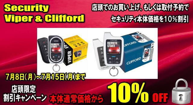 VIPER(バイパー)とCLIFFORD(クリフォード)の割引キャンペーン