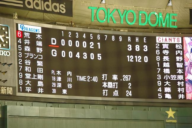 東京ドーム (139)