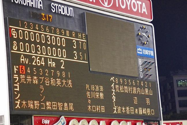 横浜スタジアム (119)