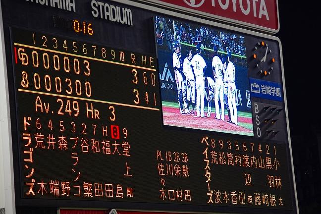 横浜スタジアム (90)