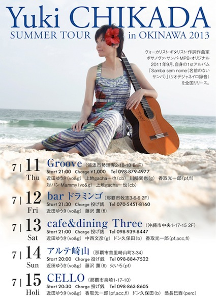 201307kinawa2近田ゆうき