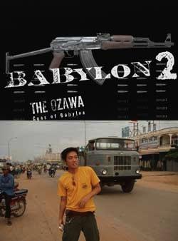 BABYLON2-web.jpg