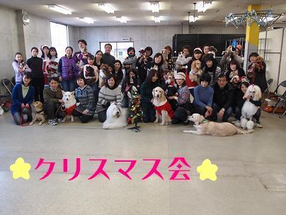 ブログ クリスマス会
