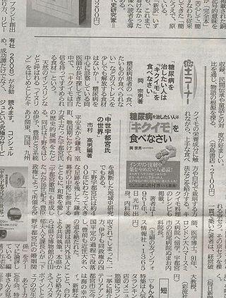 下野新聞2013.11.10『キクイモ…』紹介-3