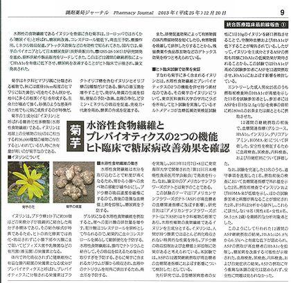 調剤薬局ジャーナル2