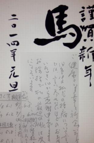 鈴木先生年賀状2014