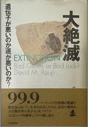 大絶滅表紙