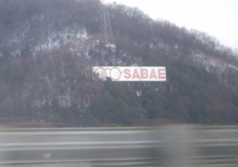 sabae1