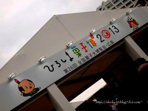 広島お菓子博
