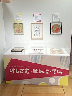 第2回けしごむ・はんこ・てん 大阪展
