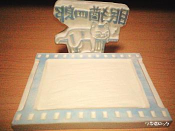 眠猫四郎とフィルムフレームはんこ
