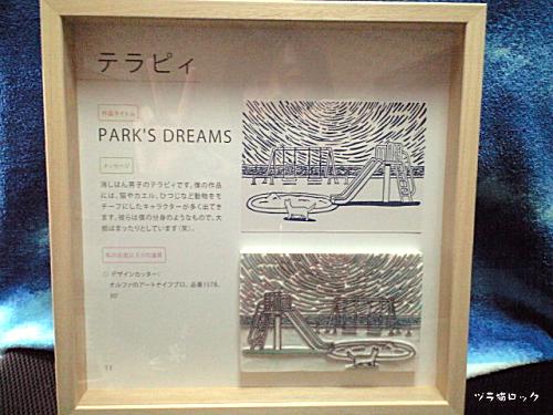 PARK'S DREAMS